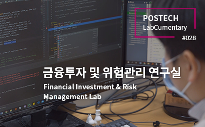 금융투자 및 위험관리 연구실<br> Financial Investment & Risk Management Lab
